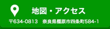 橿原市自動車修理・車検 株式会社瀬川オート地図アクセス