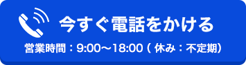 橿原市自動車修理・車検 株式会社瀬川オート電話