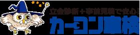 カーコン車検ロゴ